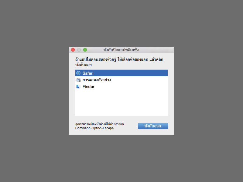 วิธีปิดแอพที่เปิดค้างบน mac