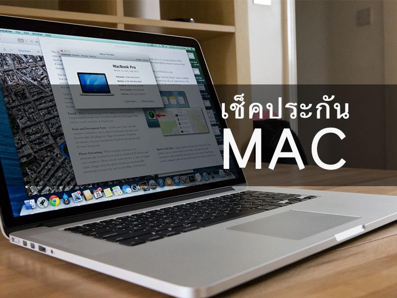 วิธีเช็ค หากสงสัยว่า Mac ของคุณ หมดประกันแล้วยัง