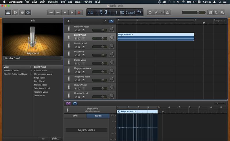 วิธีอัดเสียงด้วยแอพ GarageBand