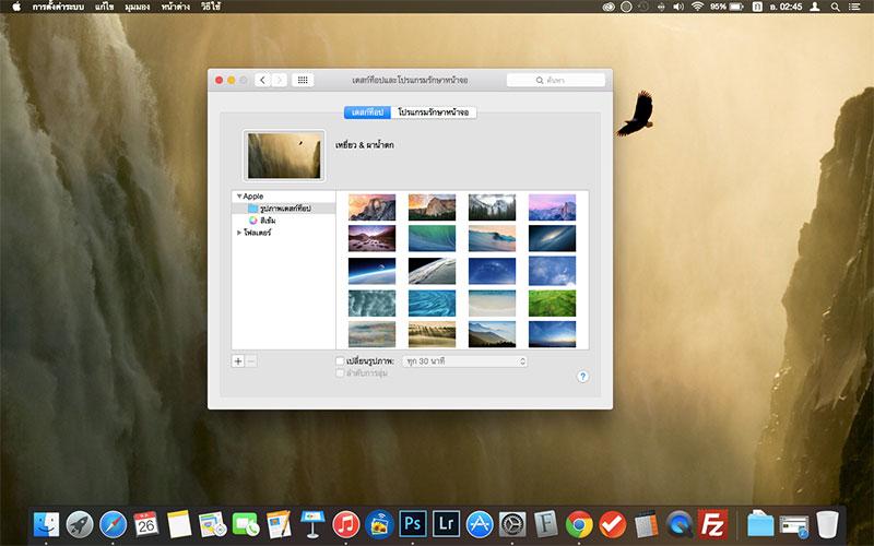 2 วิธี เปลี่ยนภาพพื้นหลังเดสก์ท็อปบน Mac