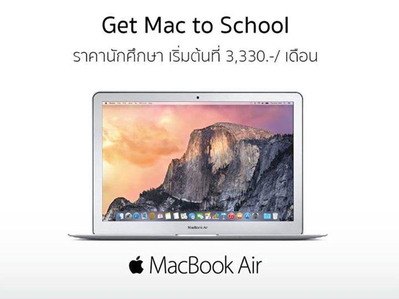 ซื้อ Macbook Air ในราคานักศึกษา จะได้ส่วนลด 1,600 บาท