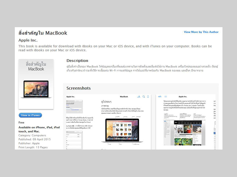 Apple แจกฟรีคู่มือภาษาไทย MacBook รุ่นใหม่