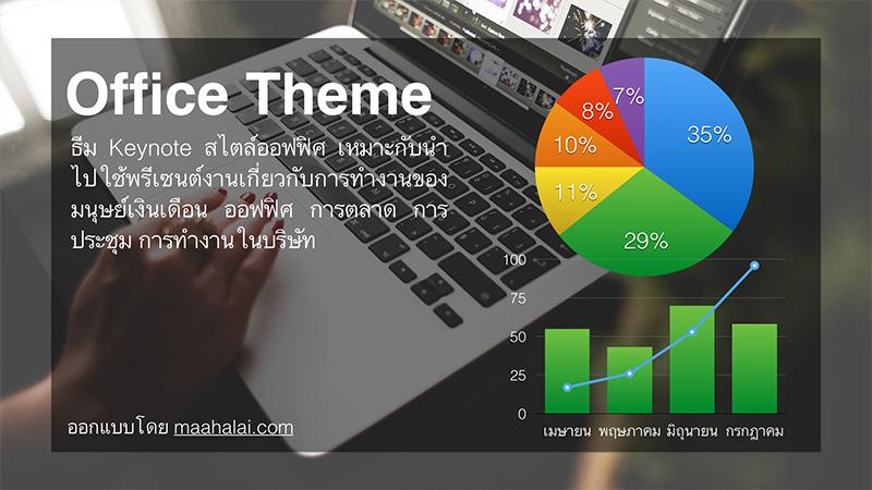 แจกฟรี Office Theme ธีมสไตล์ออฟฟิศ สำหรับ Keynote และ PowerPoint