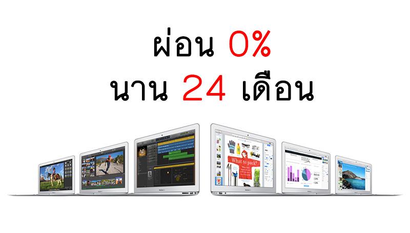 iStudio จัดโปรผ่อน MacBook Air 0% ได้นาน 24 เดือน