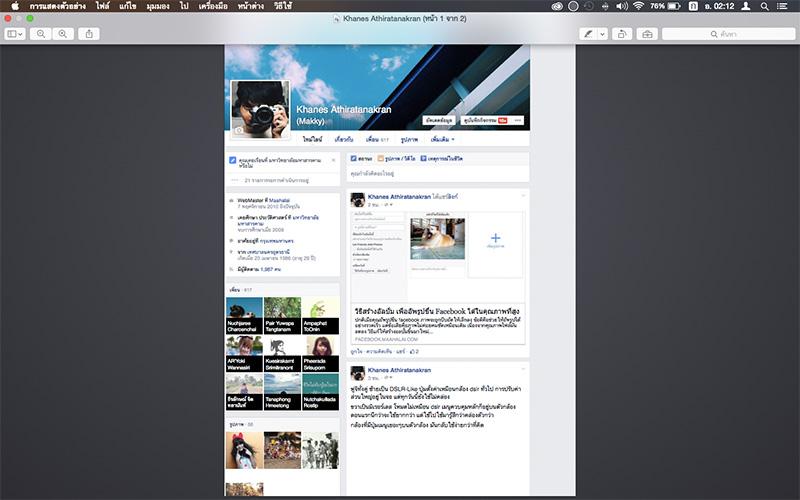 วิธีบันทึกหน้าเว็บเป็นไฟล์ PDF ด้วย Safari