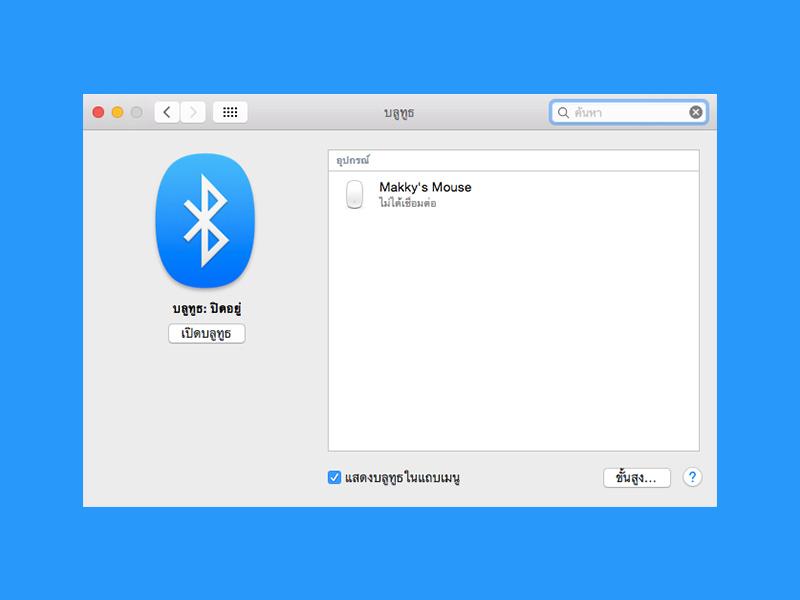ทดสอบแล้ว ปัญหา Wi-Fi หลุดบน Macbook เป็นเพราะ Bluetooth