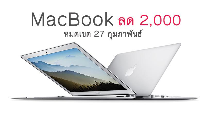 เพียงเป็นเจ้าของ iPhone iPad รับส่วนลด Macbook ไปเลย 2,000 บาท