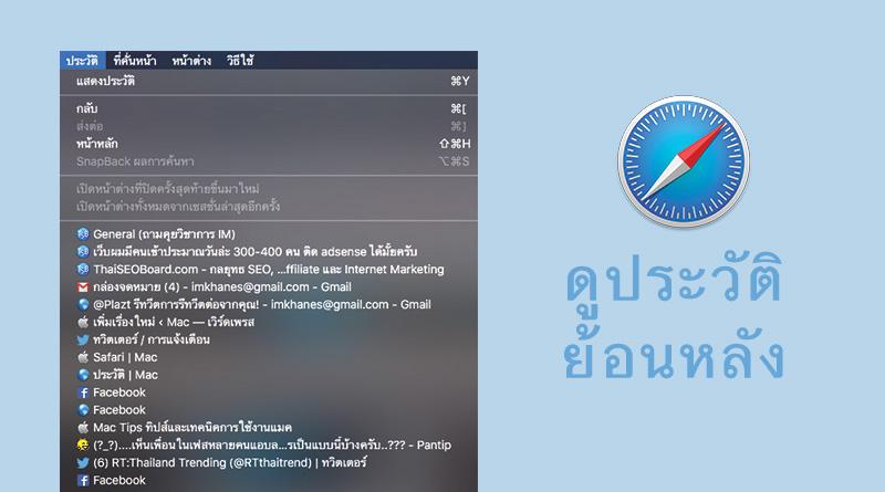 วิธีกู้คืนแท็บเว็บ ที่หลงปิดใน Safari บน Mac