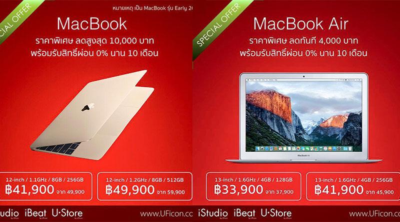 Macbook Air 13 นิ้ว ลดราคาถูกสุดเหลือ 33,900 บาท