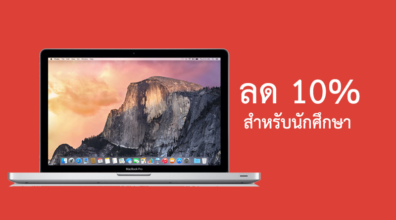 macbook-sale-istudio