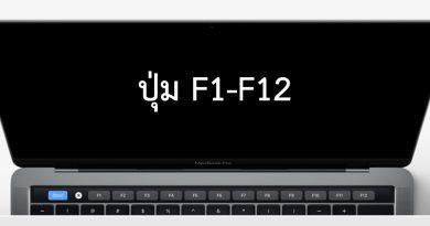 ปุ่ม Function key (F1-F12) บน MacBook Pro รุ่นใหม่ ไม่ได้หายไปไหน
